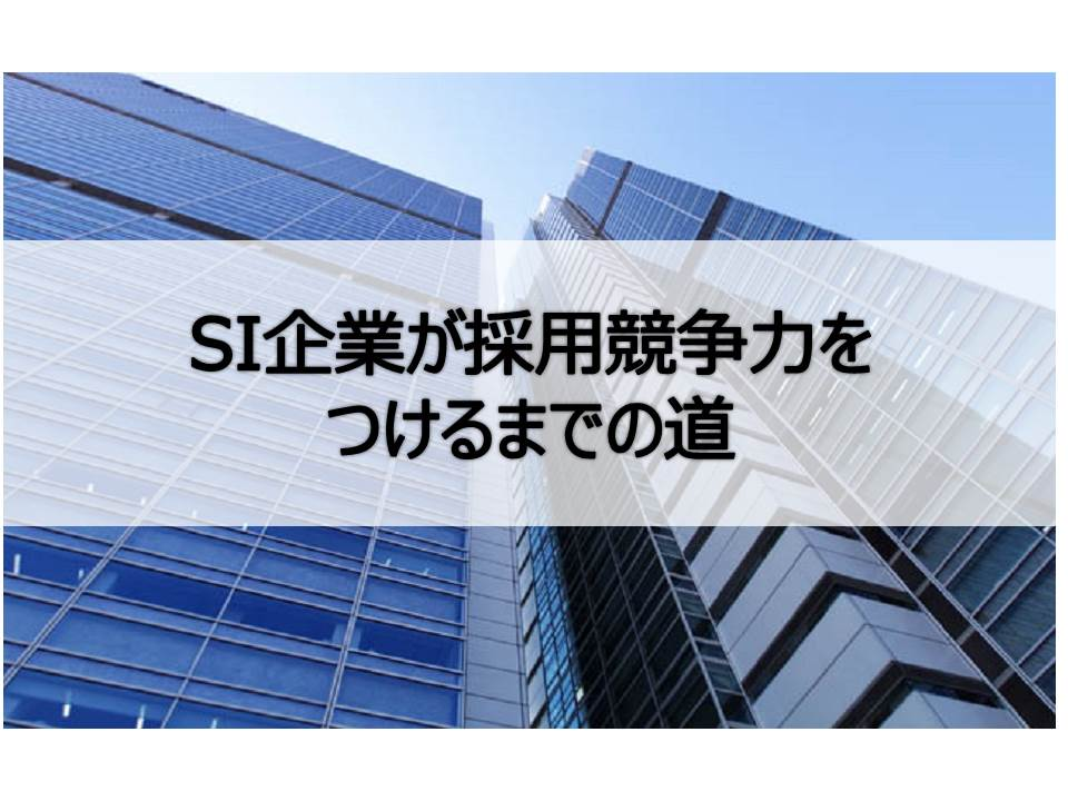 SI企業が採用競争力をつけるまでの道