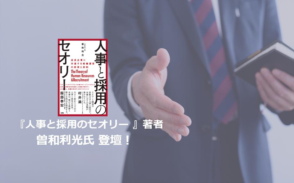 【採用プロ講座】人事と採用のセオリー <br>〜マネジメント都市伝説と真理〜
