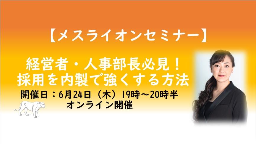 【メスライオンセミナー】経営者・人事部長必見!採用を内製で強くする方法