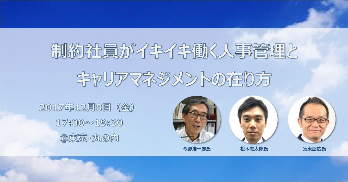 img_seminar_20171208