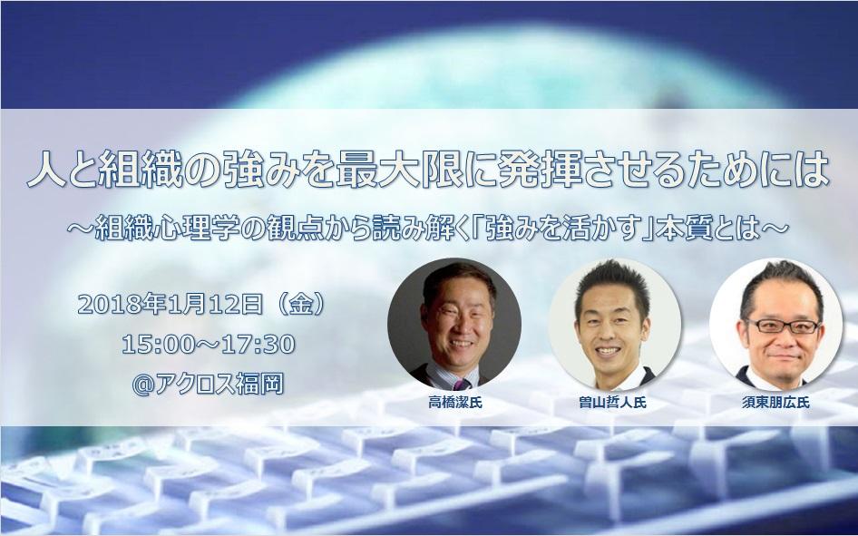 img_seminar_20180112kyushu