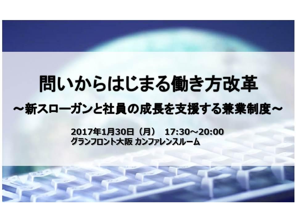 img_seminar_kansai_20170130
