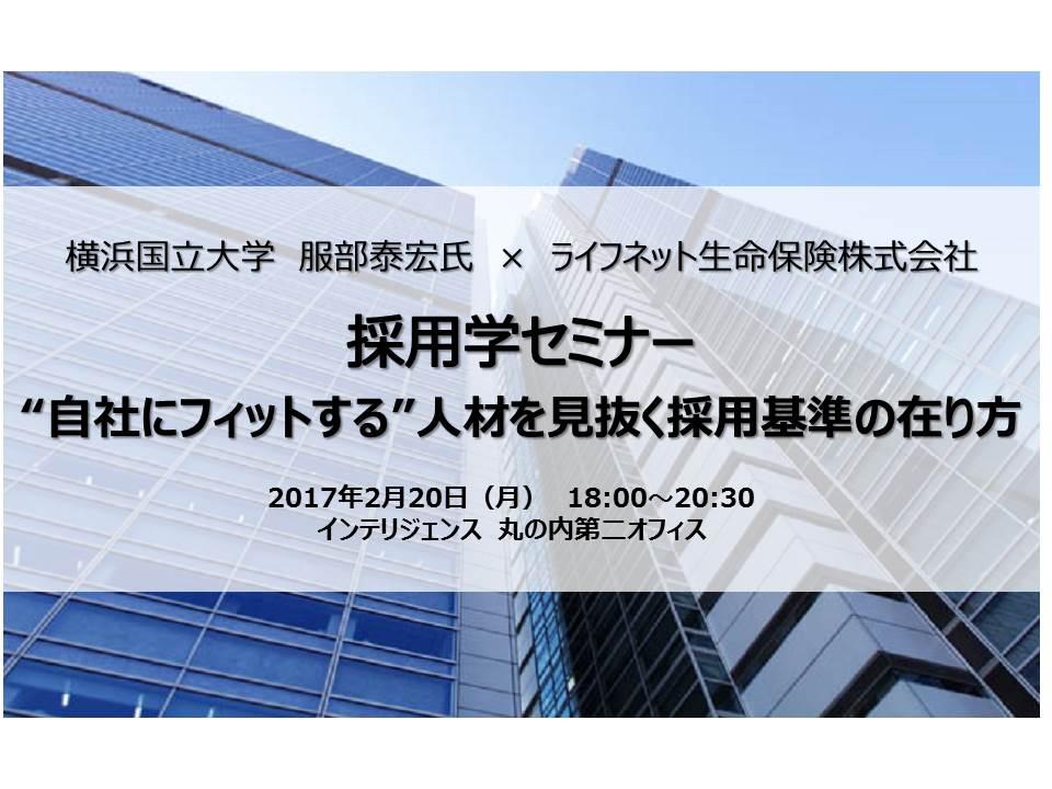 img_seminar_saiyogaku_20170220