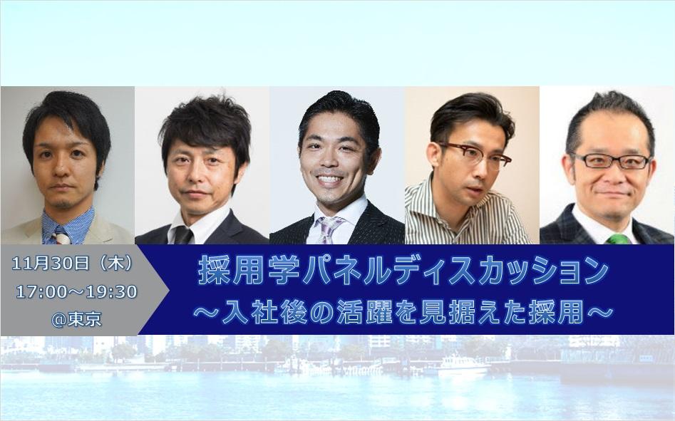 img_seminar_saiyogaku_20171130_2
